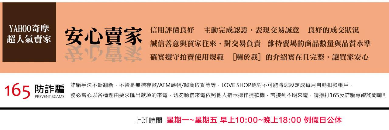Love Shop 批發小鋪